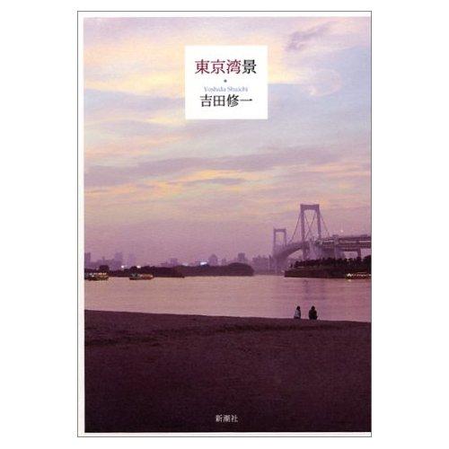 東京湾景.jpg