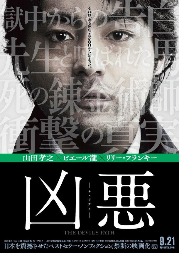 news_large_kyouaku_poster_back.jpg